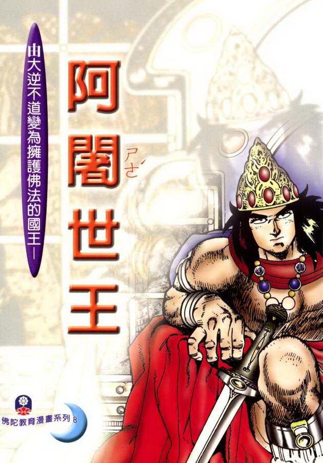 阿闍世王 1 佛陀教育漫畫系列