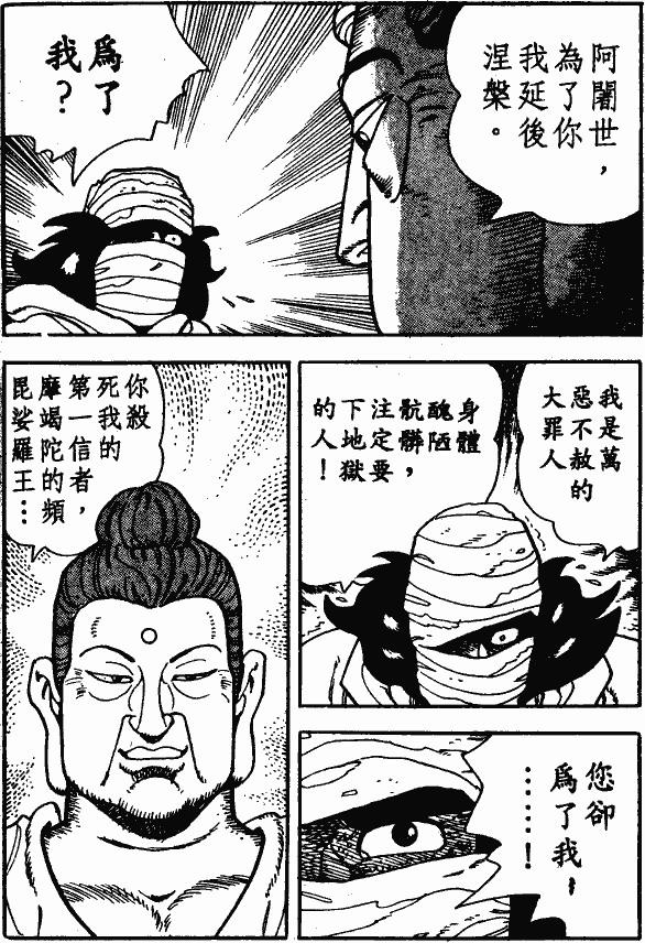 阿闍世王 20 佛陀教育漫畫系列