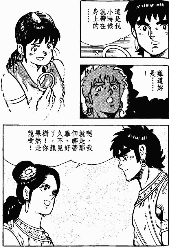 台南净宗学院出版-龙树菩萨